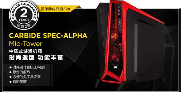 造型时尚 海盗船SPEC-ALPHA游戏机箱售439元