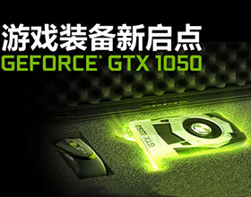 NVIDIA千元级杀手再露锋芒 各家GTX1050显卡一览