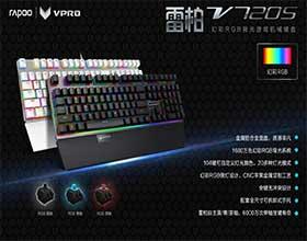 雷柏V720S幻彩RGB背光游戏机械键盘驱动详解!