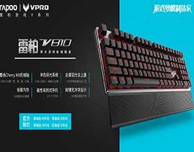 原厂悍将!雷柏V810旗舰级背光游戏机械键盘上市