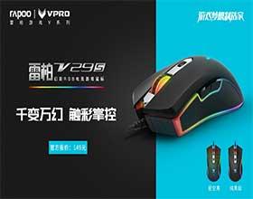 梦幻星空!雷柏V29S幻彩RGB电竞游戏鼠标星空版上市