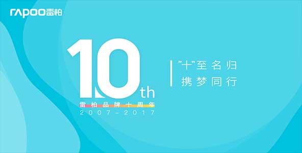 """""""十""""至名归,携梦同行-雷柏品牌十周年"""