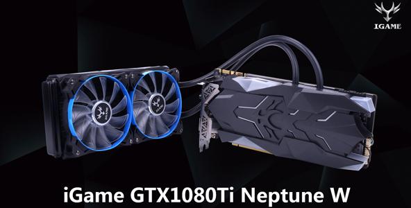 一体式水冷显卡iGame GTX1080Ti Neptune W正式开卖