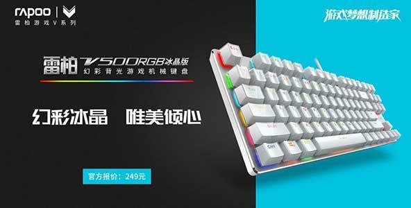 雷柏V500RGB冰晶版幻彩背光游戏机械键盘上市