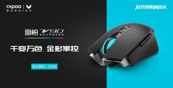 金彩超跑!雷柏V90电竞光学游戏鼠标上市