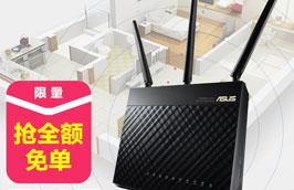 华硕RT-AC68U限时特惠仅售699!