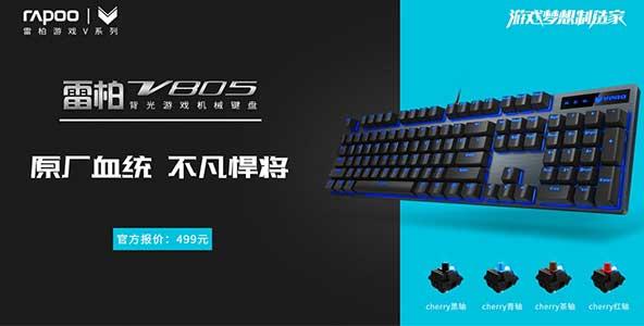 蓝·原厂悍将!雷柏V805背光游戏机械键盘上市