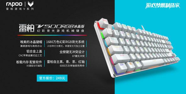 雷柏V500RGB冰晶版幻彩背光机械键盘开箱上手