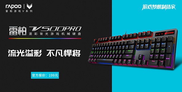 金锐悍将 雷柏V500PRO混彩背光游戏机械键盘上市