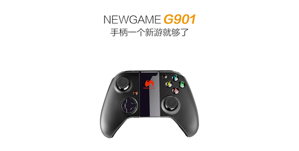 玩《魂之轨迹》就用它!新游手柄G901青春版体验