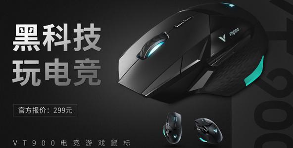 黑科技 玩电竞 雷柏VT900电竞游戏鼠标上市