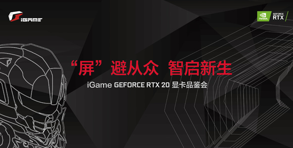Vulcan首次亮相!iGame 20系列杭州品鉴会招募