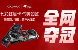 庆双十一双冠!iGame RTX 2070 Vulcan开启预售福利