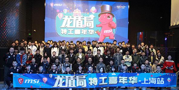 微星龙盾局特工嘉年华 上海电竞狂欢盛典