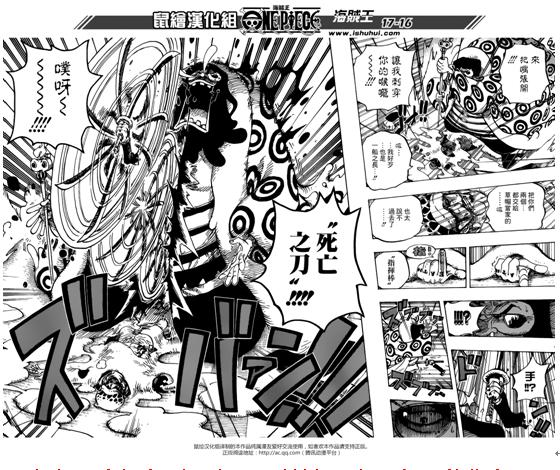 海贼王漫画782话最新更新《罗的再一次反击!!!》