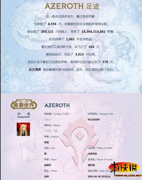 《魔兽世界》护照内页内容欣赏