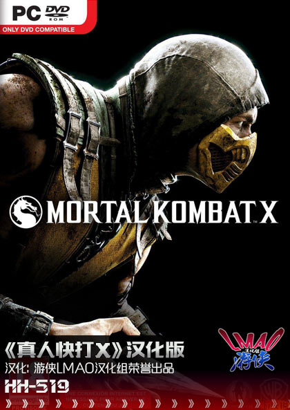 真人快打X Mortal Kombat X 游侠LMAO汉化组 1.1完整汉化补丁 下载发布 游侠网
