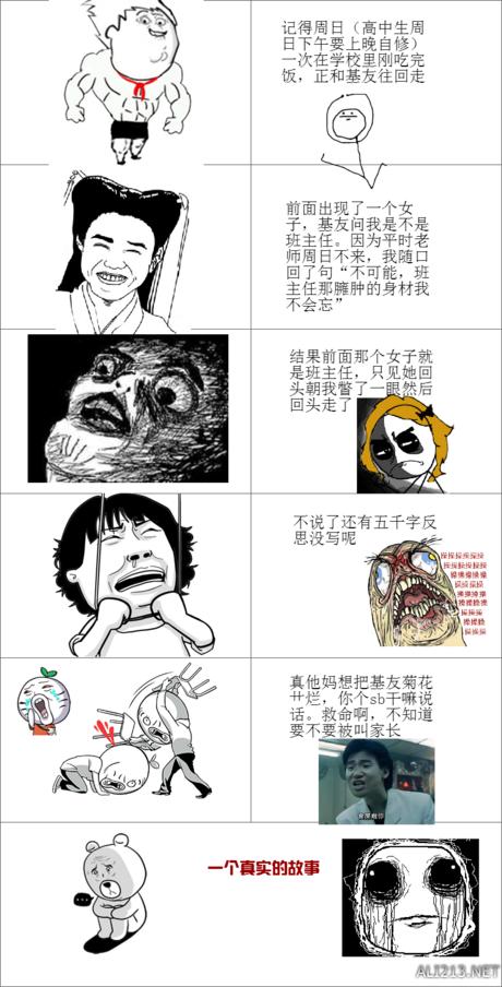 漫画你借金箍棒干?暴走妹子大合辑【465系列牙乐漫画伢图片