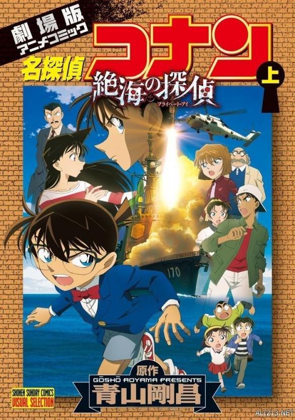 《柯南》剧场版漫画《绝海的侦探》在中国禁止出版