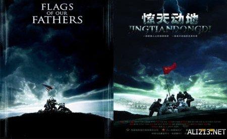《父辈的旗帜》     《惊天动地》