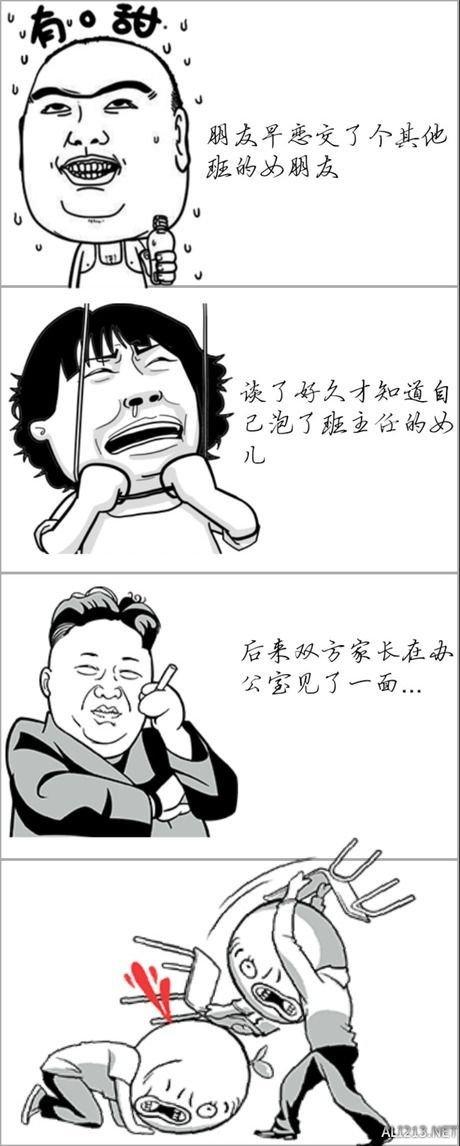 v漫画不走心我很难被骗的!暴走漫画大合辑猎师漫画魂图片