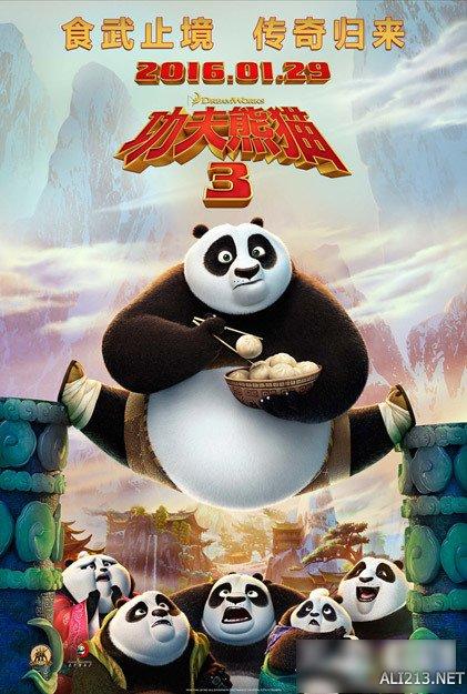 阿宝吃饭也要一字马!《功夫熊猫3》首曝中文海报图片