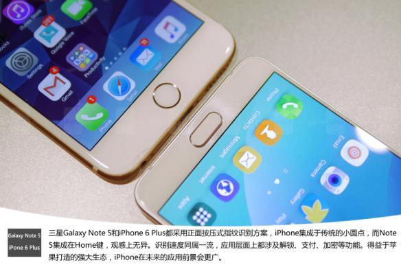 的确挺纠结 三星galaxy note 5 vs iphone6 plus对比