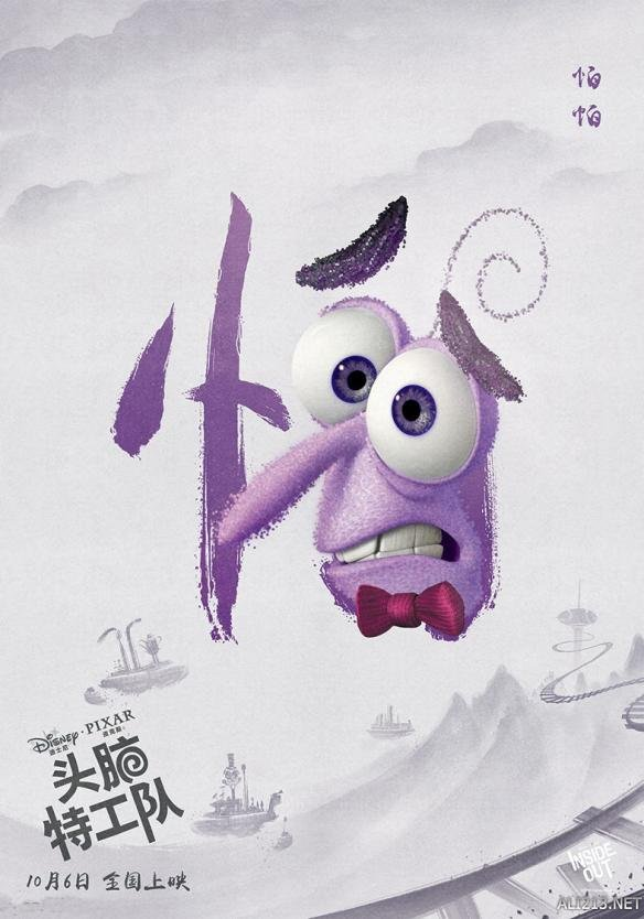 【新闻】动画电影《头脑特工队》中国风海报 10月6日国内上映