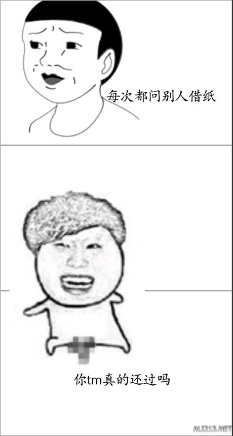 大湿我们不约!暴走漫画大合辑【548辑】