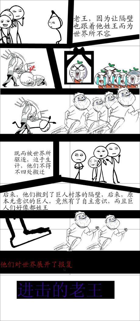 哪里能看小电影_暴走漫画:我要看小电影洗刷耻辱 (5)