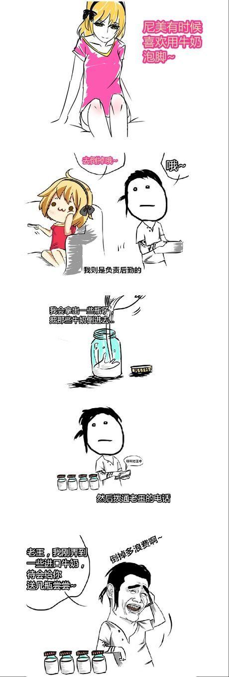 哪里能看小电影_暴走漫画:我要看小电影洗刷耻辱 (7)