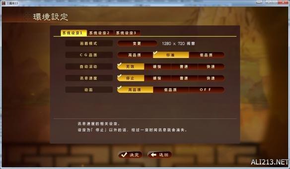 三国志13 PC版 简体中文汉化补丁 下载发布 游侠LMAO汉化组 游侠网