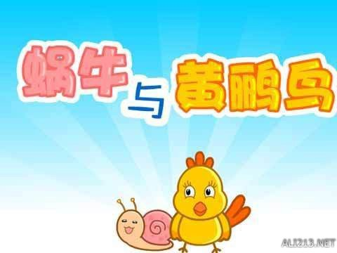 7.《蜗牛与黄鹂鸟》