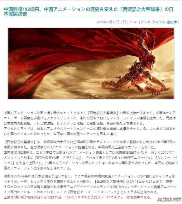 杀入11区!《大圣归来》预计2017年春季在日本上映_游侠网Ali213.net3ce官網