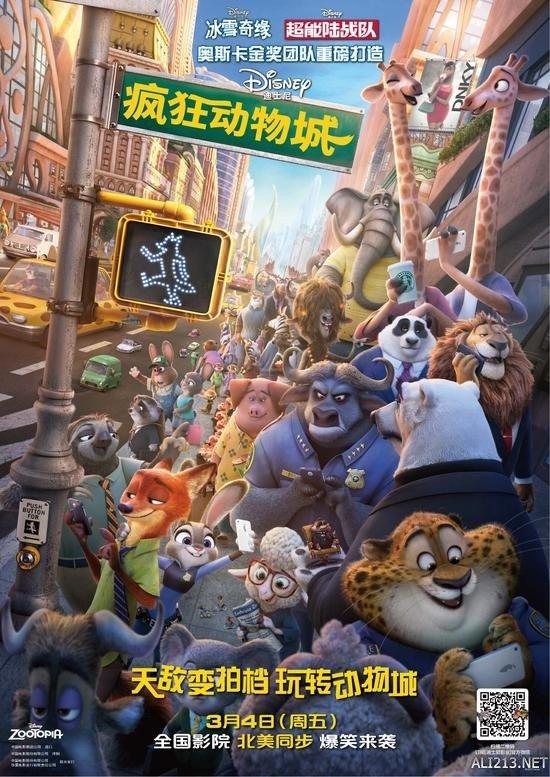 《疯狂动物城》票房过十亿