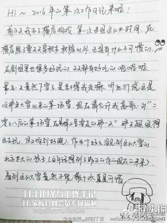 吴亦凡的字对不起他的长相 明星真实笔迹到底是啥样