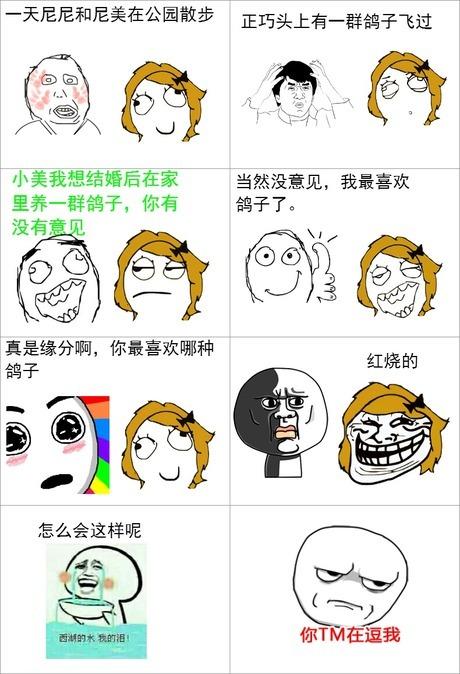 暴走漫画:春天播种为什么会口干舌燥(22)