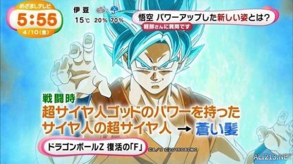 珠超 近日将 超级赛亚人之神超级赛亚人 更改为 超级赛亚人蓝