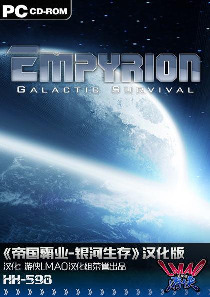 《帝国霸业-银河保存》v4.4.3测试版LMAO 1.4汉化补丁下载每日新开传世