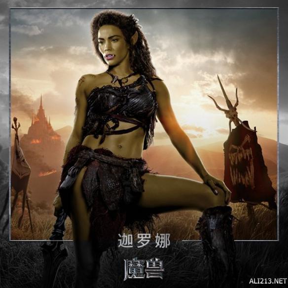 《魔兽》人物海报之迦罗娜
