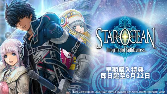 还记得3月上市的PS4、PS3游戏《星之海洋5:忠诚与背叛(Star Ocean 5: Integrity and Faithlessness)》日文版吗?现在你可以用中文游玩了,因为《星之海洋5》的繁体中文版将于2016年6月9日在PS Store推出!   本系列传统兼具动作游戏风格和战略性的实时战斗系统,将进化为无接缝的全新面貌。一气呵成的事件与战斗,充满爽快感与戏剧性的游戏享受,待您来体验!