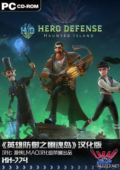 点击进入《英雄防御之幽魂岛》游侠lmao汉化补丁下载地址图片