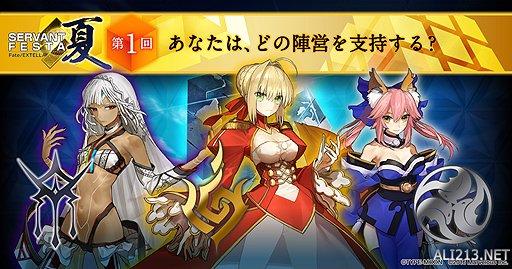《Fate/EXTELLA》公布第一弹TVCM 第一回票选活动玉藻前阵营胜出!