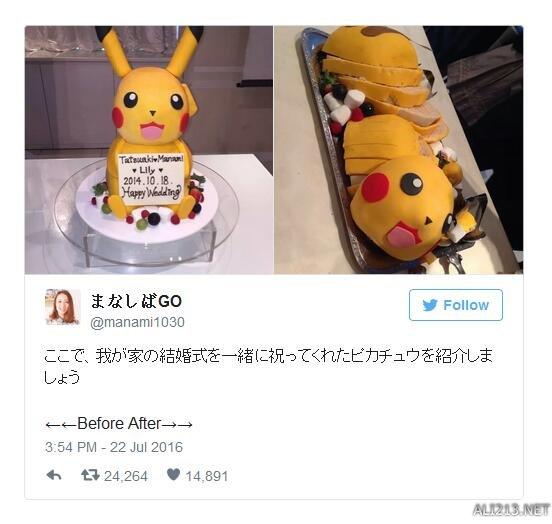 推特用户放出惊悚皮卡丘蛋糕图片 把皮卡丘切成这样你舍得?
