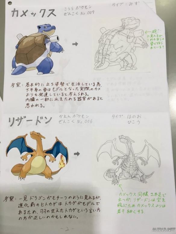 《口袋妖怪:GO》玩家中毒深 日本玩家绘出口袋妖怪骨骼图