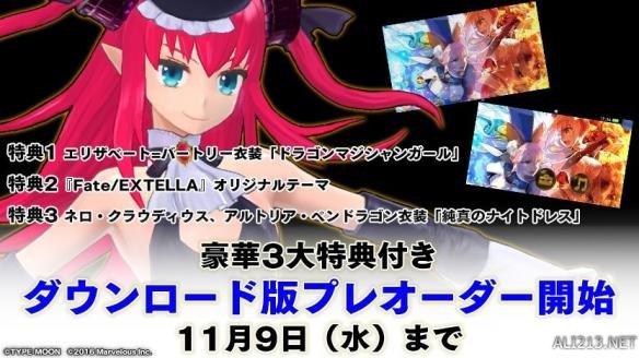 《Fate/EXTELLA》下载版今日开始预约 预约特典公布
