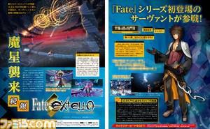 《Fate/EXTELLA》新英灵真实身份曝光 全16位从者全员到齐