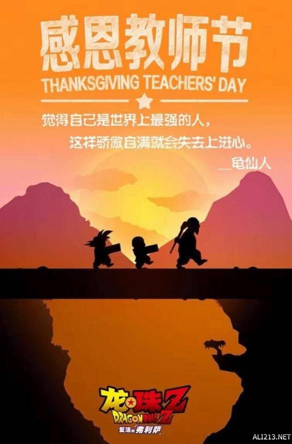 """《龙珠Z:复活的弗利萨》有望引进 教师节龟仙人携徒""""问候""""中国观众"""
