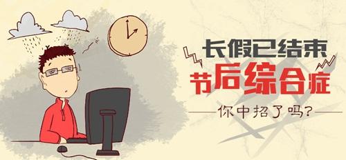如何消除节后综合症_国庆长假结束!如果节后综合症入侵《西楚霸王》_游侠网Ali213.net