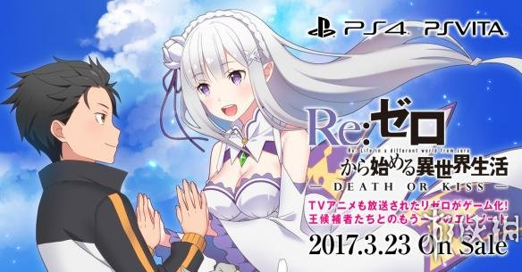 小说改编游戏《Re从零开始的异世界生活》 官网开放